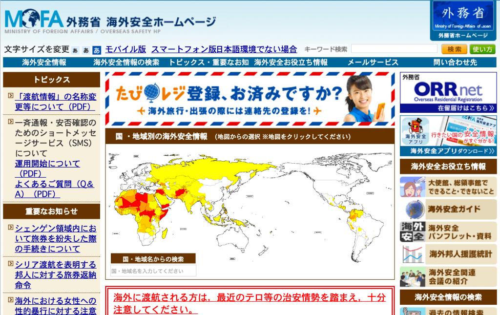 外務省_海外安全ホームページ (1)