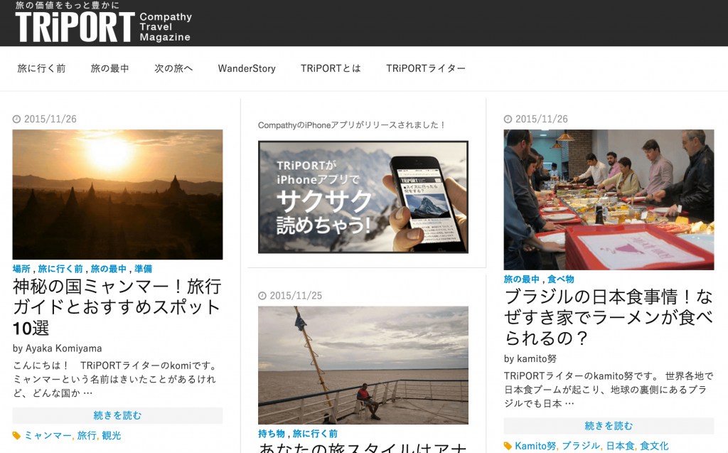 Cursor_と_TRiPORT(トリポート)_-_Compathy_Travel_Magazine (1)