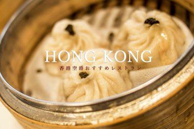 【香港国際空港】レストラン|食事スポット|おすすめは?美味しい小籠包のお店はどこ?