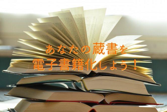 あなたの蔵書、電子書籍化しちゃいましょう!自炊の方法と自炊代行サービス紹介します!