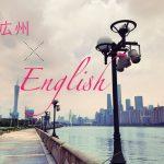 広州を英語で言おう