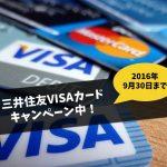 三井住友VISAカードキャンペーン情報
