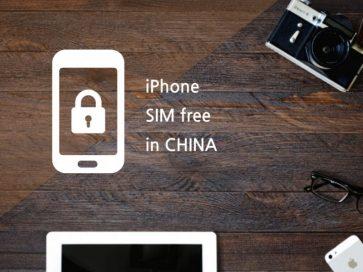 中国でiPhoneをSIMロック解除して格安でSIMフリーにする方法まとめ
