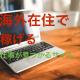 海外在住の仕事で稼げる在宅ワーク・SOHO・翻訳が見つかる求人サイト12選【保存版】